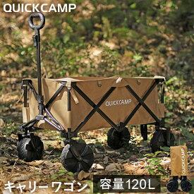 クイックキャンプ QUICKCAMP ワイドホイール アウトドアワゴン サンド QC-CW90 集束式 折りたたみ式 キャリーカート キャリーワゴン ゴムバンド付き