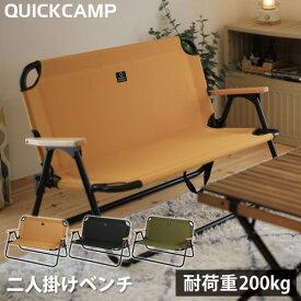 クイックキャンプ QUICKCAMP 二人掛け ローチェア ブラック QC-ATC100 アウトドア用 軽量 折りたたみ アルミ背付きベンチ クッション入り ロースタイル 2人用 チェア 椅子 黒