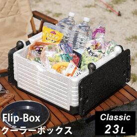 【6/4(木)20:00~エントリーでポイント+9倍 確定】フリップボックス Flip-Box クラシック 折りたたみ クーラーボックス 23L ホワイト