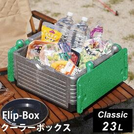 【6/4(木)20:00~エントリーでポイント+9倍 確定】フリップボックス Flip-Box クラシック 折りたたみ クーラーボックス 23L グリーン