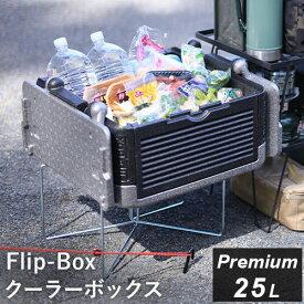 フリップボックス Flip-Box プレミアム 折りたたみ クーラーボックス 25L