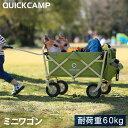 クイックキャンプ QUICKCAMP ミニワゴン アウトドアワゴン カーキ QC-CW70 折りたたみ式 キャリーカート キャリーワゴ…