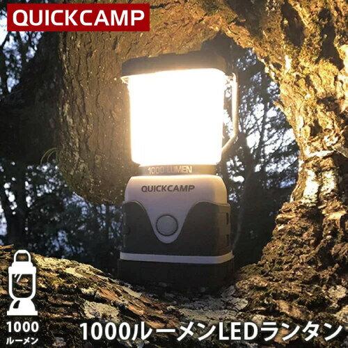 クイックキャンプ QUICKCAMP 1000ルーメン LEDランタン ホワイト QC-LED1000 電池式 ハイパワー ランタン 電灯 アウトドア キャンプ用 非常用 防災用 メインランタン