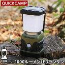 クイックキャンプ QUICKCAMP 1000ルーメン LEDランタン カーキ QC-LED1000 電池式 ハイパワー ランタン 電灯 アウトド…