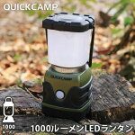 クイックキャンプQUICKCAMP1000ルーメンLEDランタンカーキQC-LED1000電池式ハイパワーランタン電灯アウトドアキャンプ用非常用防災用メインランタン