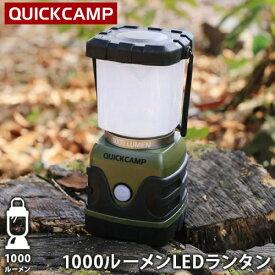 クイックキャンプ QUICKCAMP 1000ルーメン LEDランタン カーキ QC-LED1000 電池式 ハイパワー ランタン