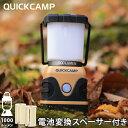 クイックキャンプ QUICKCAMP 1000ルーメン LEDランタン サンド QC-LED1000 電池式 ハイパワー ランタン 電灯 アウトド…