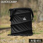 クイックキャンプQUICKCAMPアウトドアキャンプトラッシュボックスブラックポップアップゴミ箱45Lコンパクト薪入れQC-TB40ランドリーバスケットケースストーブ