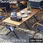 クイックキャンプQUICKCAMPX脚スリムウッドロールローテーブル120cm×50cmQC-WTX120