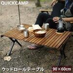 クイックキャンプQUICKCAMPX脚ウッドロールローテーブル90cm×50cmQC-WTX90