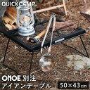 クイックキャンプ ONOE×QUICKCAMP アイアンメッシュテーブル 焚き火 直火 QC-ON01 キャンプ アウトドア ブラック ロ…