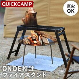 クイックキャンプ ONOE×QUICKCAMP ファイアスタンド QC-ON02 FIRE STAND 焚き火 焚火 たき火用