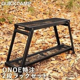 クイックキャンプ ONOE×QUICKCAMP ファイアスタンド & ファイアプレイステーブル×1枚 QC-ON02/QC-ON03 焚き火 たき火用