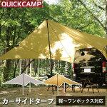 クイックキャンプQUICKCAMPカーサイドタープQC-CT500日よけアルミポールキャンプアウトドアUVカット防水車サンドベージュタープ