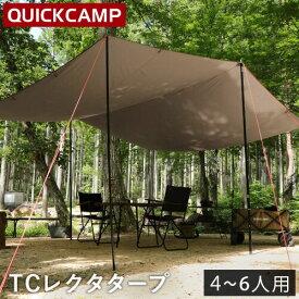 クイックキャンプ QUICKCAMP レクタタープ QC-TCRT400 ポリコットン グレー キャンプ アウトドア 日よけ アルミポール TC