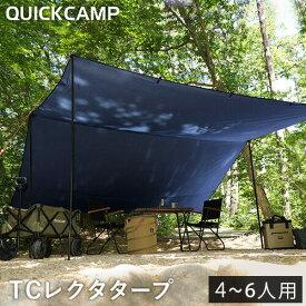 クイックキャンプ QUICKCAMP レクタタープ QC-TCRT400 ポリコットン ネイビー キャンプ アウトドア 日よけ アルミポール TC