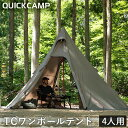 クイックキャンプ QUICKCAMP ワンポールテント QC-TCT440 ポリコットン グレー キャンプ アウトドア 3点セット インナ…