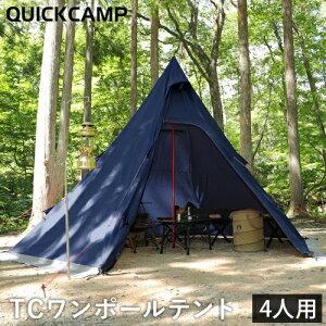 クイックキャンプ QUICKCAMP ワンポールテント QC-TCT440 ポリコットン ネイビー キャンプ アウトドア 3点セット インナーテント グランドシート 簡単設営 TC ティピ