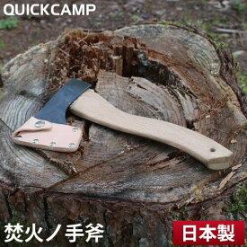 クイックキャンプ QUICKCAMP 焚火ノ手斧-YOKI- QC-AXE アウトドア キャンプ 焚き火 薪割り用 斧 よき ヨキ 和斧 ハンドアックス キンドリングアックス カービングアックス 日本製 国産 馬斧