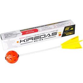 【15・16日限定■エントリーでポイント+4倍】キレダス KIREDAS 野球 キレダスノーマルV2 45cm KIREDAS-V2