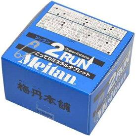 梅丹本舗 メイタン meitan ツーラン 2RUN 2粒×15袋