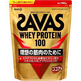 ザバス SAVAS ホエイプロテイン100 ココア味 1050g 約50食分 CZ7427