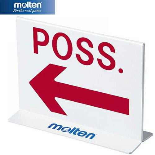 モルテン molten ポゼション表示器 POSSE【 バスケットボールアクセサリ 】