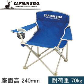 キャプテンスタッグ CAPTAINSTAG キャンプ ホルンラウンジチェア ミニ マリンブルー M-3907