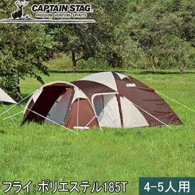 キャプテンスタッグ CAPTAINSTAG キャンプ テント エクスギア 2ルームドーム270〈4〜5人用〉 UA-0018