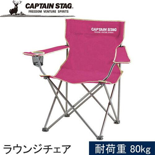 キャプテンスタッグ(CAPTAINSTAG) パレット ラウンジチェア typeII(ピンク) M-3915 【キャンプ アウトドア バーベキュー 椅子 運動会】