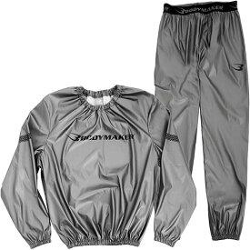 ボディメーカー BODYMAKER メンズ サウナスーツ アスリート8 ロングパンツセット シルバー GM020 SI