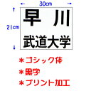 九櫻 クサクラ 公式試合用柔道ゼッケン プリント加工 30×21cm ゴシック体 黒字 JT63021GOB
