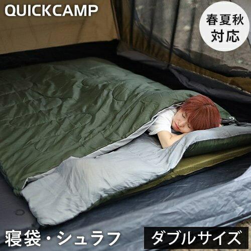 ダブルサイズ 寝袋 2人用 封筒型 丸洗い可 分離 連結可能 シュラフ 耐寒温度-3度 枕付き クイックキャンプ QC-SB250D