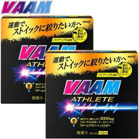ヴァーム VAAM ヴァームアスリートパウダー パイナップル風味 12袋入り 2箱セット 10.5g/1P 2650007