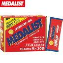 メダリスト(MEDALIST) 顆粒500ml用(30袋)お徳用 レモン風味 【クエン酸 アミノ酸 ビタミン ミネラル 熱中症】