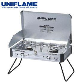 ユニフレーム UNIFLAME バーベキュー コンロ バーナー ツインバーナーUS-1900 610305 シルバー