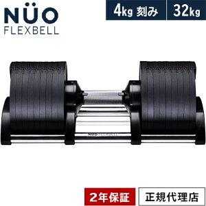 FLEXBELL フレックスベル アジャスタブルダンベル NUO ADJUSTABLE DUMBBELL-32KG NUO-FLEX32