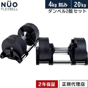 FLEXBELL フレックスベル アジャスタブルダンベル NUO ADJUSTABLE DUMBBELL-20KG 2個セット NUO-FLEX20*2