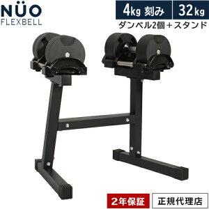 FLEXBELL フレックスベル アジャスタブルダンベル NUO ADJUSTABLE DUMBBELL-32KG×2 & スタンド NUO ADJUSTABLE DUMBBELL STAND セット NUO-FLEX32×2/NUO-STD