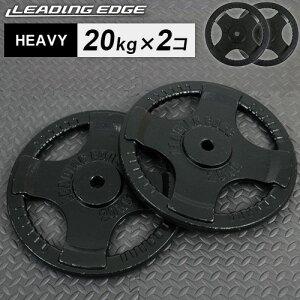 ポイント最大10倍◆18日〜25日迄◆リーディングエッジ LEADING EDGE ヘビープレート 20kg×2枚セット ブラック 28mm径 LE-HP20set