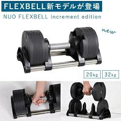FLEXBELLフレックスベルアジャスタブルダンベル新型2kg刻みNUOADJUSTABLEDUMBBELLincrementedition32KG×2個セットNUO-FLEX32*2