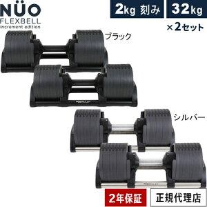 FLEXBELL フレックスベル アジャスタブルダンベル 新型2kg刻み NUO ADJUSTABLE DUMBBELL increment edition 32KG×2個セット NUO-FLEX32*2
