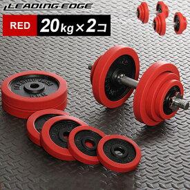 リーディングエッジ ラバーダンベル 40kg セット 片手 20kg 2個セット レッド LE-DB20 ダンベルセット