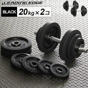 P10倍■15日限定■リーディングエッジ ラバーダンベル 40kg セット 片手 20kg 2個セット ブラック LE-DB20 ダンベルセット