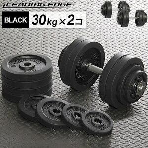ポイント最大10倍◆18日〜25日迄◆リーディングエッジ ラバーダンベル 60kg セット 片手 30kg 2個セット ブラック LE-DB30 ダンベルセット