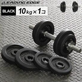 【1/20限定!エントリー&楽天カード決済でP+11倍】リーディングエッジ ラバーダンベル 10kg 単品 ブラック LE-DB10