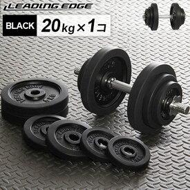 【1/20限定!エントリー&楽天カード決済でP+11倍】リーディングエッジ ラバーダンベル 20kg 単品 ブラック LE-DB20