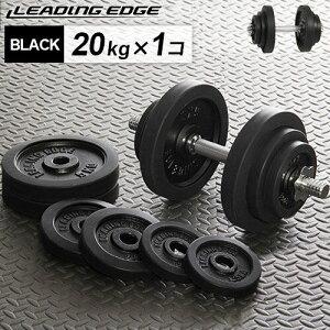 ポイント最大10倍◆18日〜25日迄◆リーディングエッジ ラバーダンベル 20kg 単品 ブラック LE-DB20