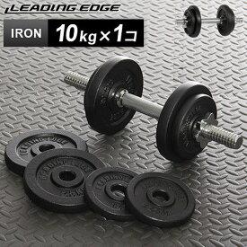 リーディングエッジ LEADING EDGE アイアンダンベル 10kg 単品 LE-IDB10