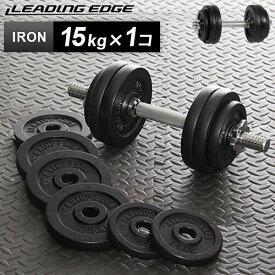 リーディングエッジ LEADING EDGE アイアンダンベル 15kg 単品 LE-IDB15